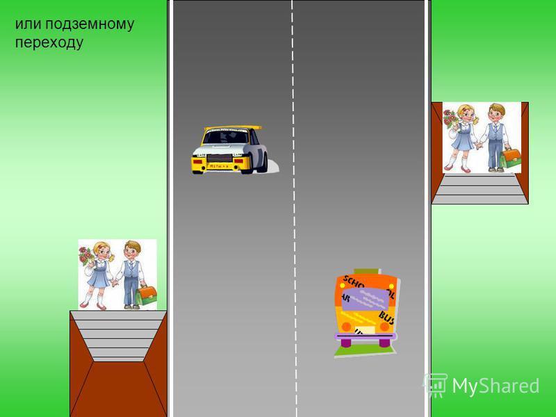 Переходить дорогу надо только по пешеходному пешеходу - «зебре».