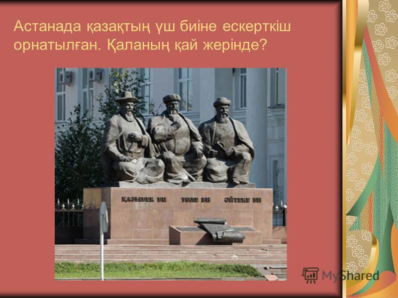 Астанада қазақтың үш биіне ескерткіш орнатылған. Қаланың қай жерінде?