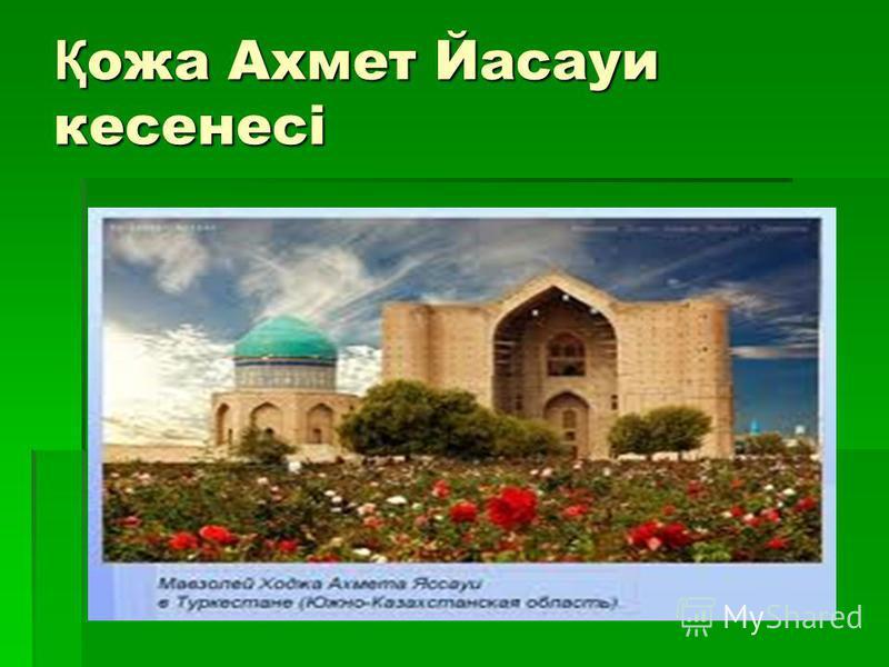 Қ ожа Ахмет Йасауи кесенесі