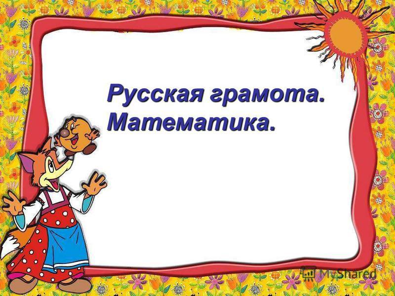 Русская грамота. Математика.