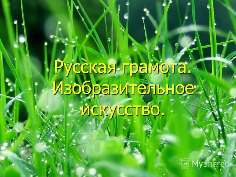 Русская грамота. Изобразительное искусство.