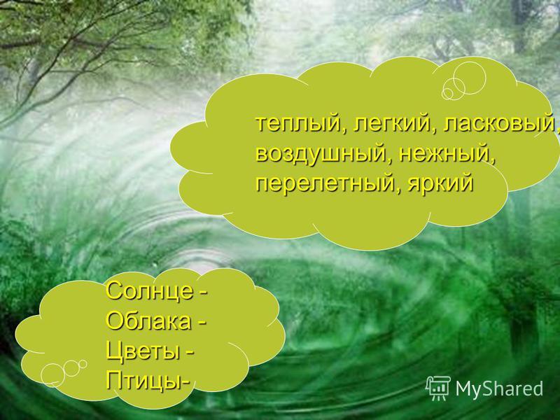 теплый, легкий, ласковый, воздушный, нежный, перелетный, яркий теплый, легкий, ласковый, воздушный, нежный, перелетный, яркий Солнце - Облака - Цветы - Птицы-