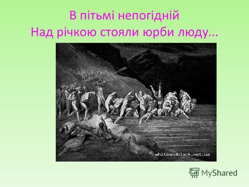 В пітьмі непогідній Над річкою стояли юрби люду...