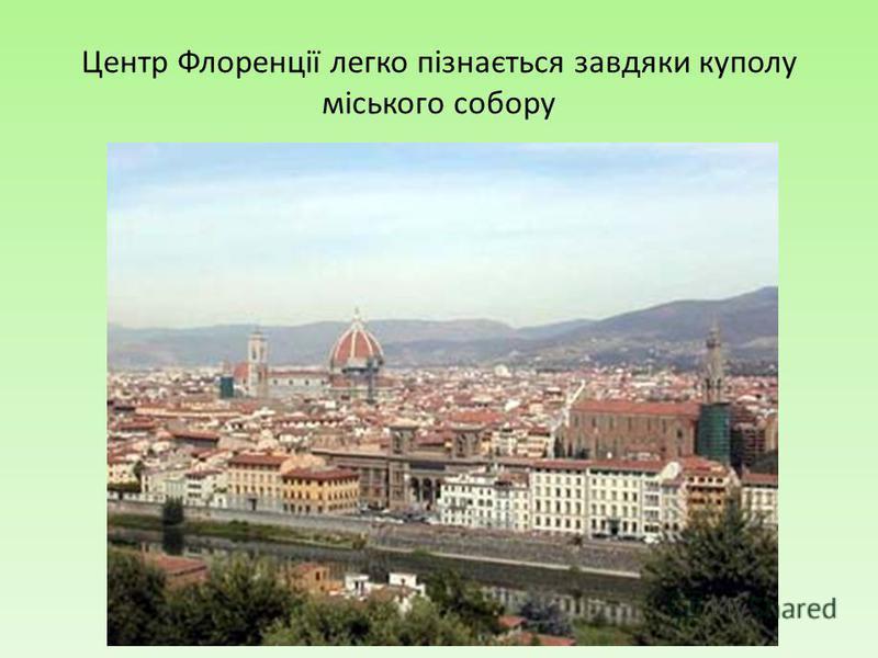 Центр Флоренції легко пізнається завдяки куполу міського собору