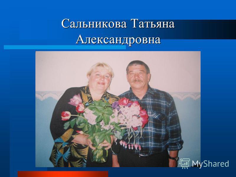 Сальникова Татьяна Александровна