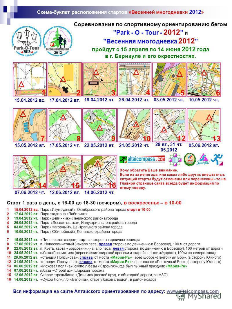 Схема-буклет расположения стартов «Весенней многодневки 2012 » 2 16 7 3 Старт 1 раза в день, с 16-00 до 18-30 (вечером), в воскресенье – в 10-00 8 5 10 12 6 13 4 9 1415 Вся информация на сайте Алтайского ориентирования по адресу: www.altaicompass.com