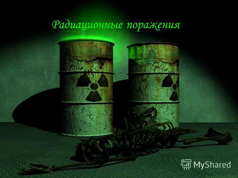 Радиационные поражения
