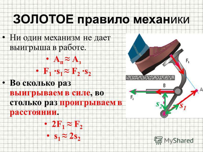 ЗОЛОТОЕ правило механики Ни один механизм не дает выигрыша в работе. А п А з F 1 s 1 F 2 s 2 Во сколько раз выигрываем в силе, во столько раз проигрываем в расстоянии. 2F 1 F 2 s 1 2s 2 s1s1 s2s2