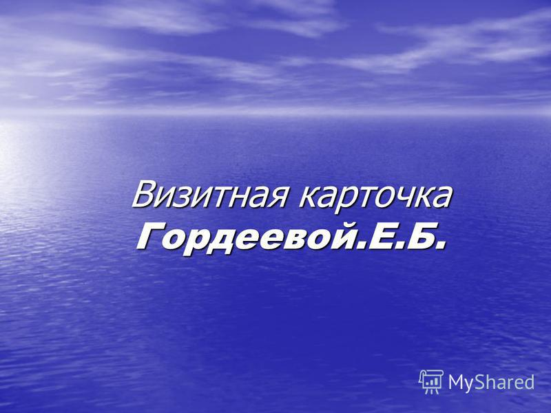 Визитная карточка Гордеевой.Е.Б.
