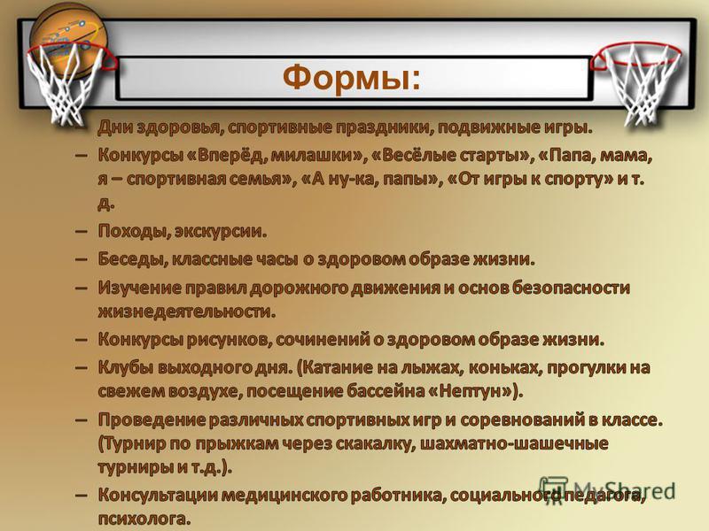 Формы: