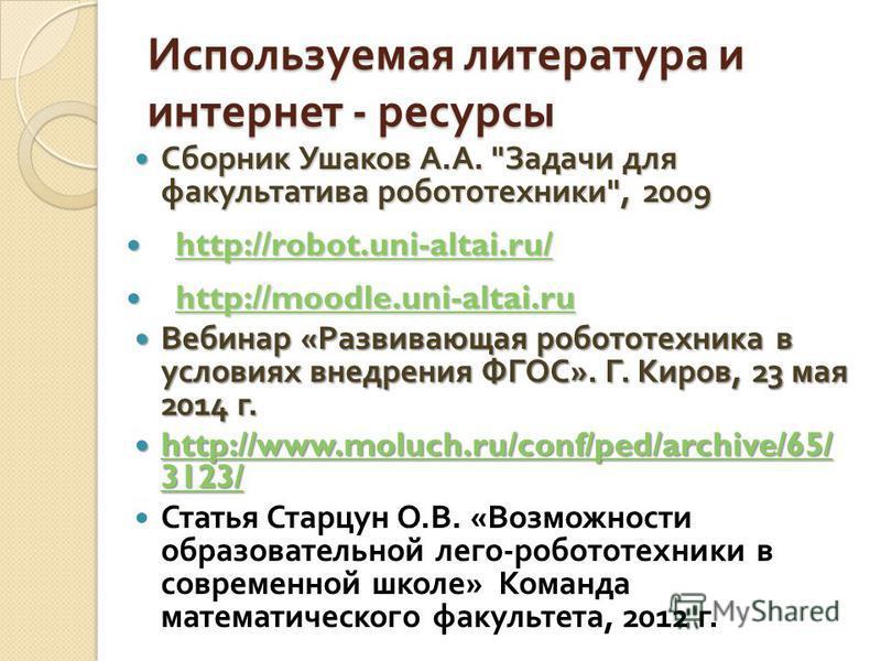 Используемая литература и интернет - ресурсы Сборник Ушаков А. А.