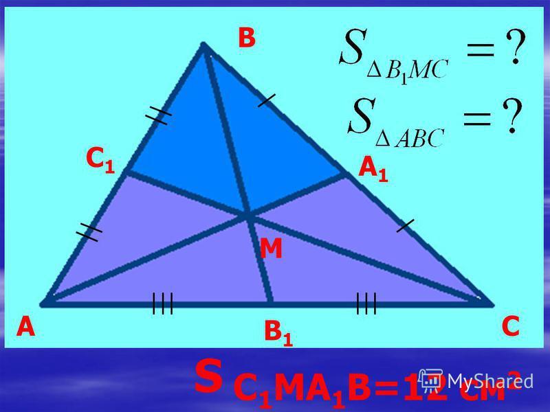 В АС А1А1 С1С1 М В1В1 S C 1 MA 1 B=12 см 2