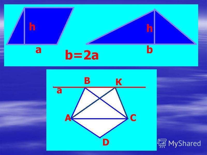 h h a b b=2a B К С D A a