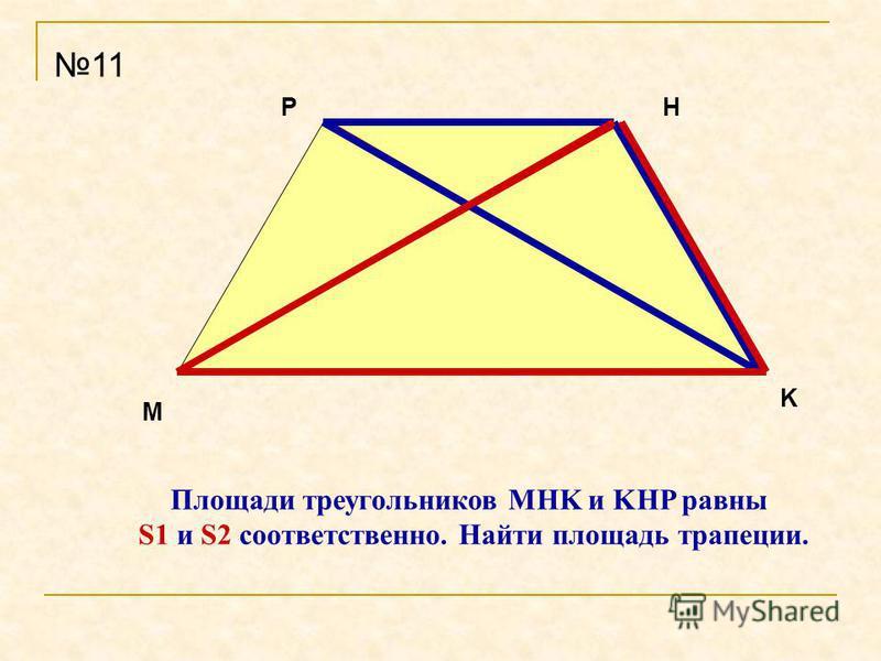 M PH K Площади треугольников MHK и KHP равны S1 и S2 соответственно. Найти площадь трапеции. 11