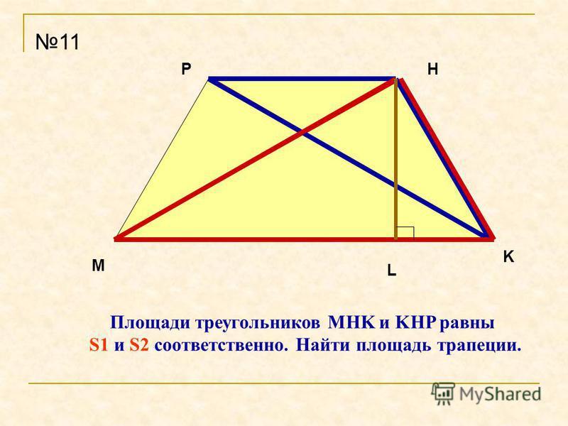 M PH K Площади треугольников MHK и KHP равны S1 и S2 соответственно. Найти площадь трапеции. 11 L