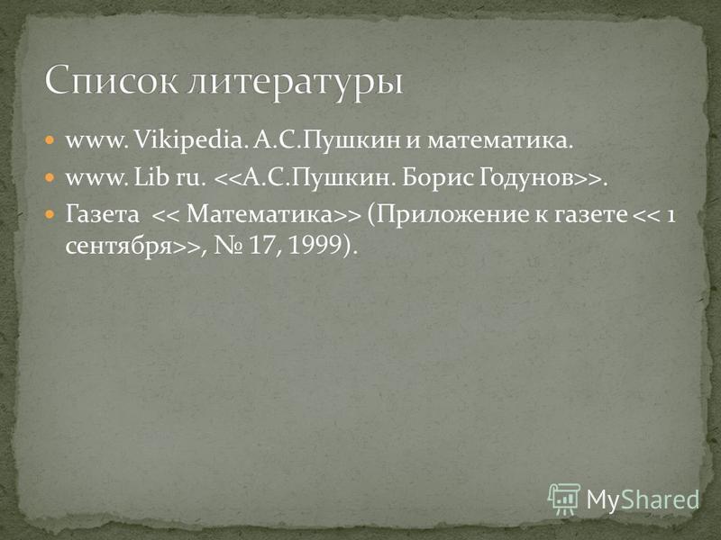 www. Vikipedia. А.С.Пушкин и математика. www. Lib ru. >. Газета > (Приложени е к газете >, 17, 1999 ).