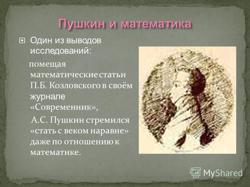 Один из выводов исследований: помещая математические статьи П.Б. Козловского в своём журнале «Современник», А.С. Пушкин стремился «стать с веком наравне» даже по отношению к математике.