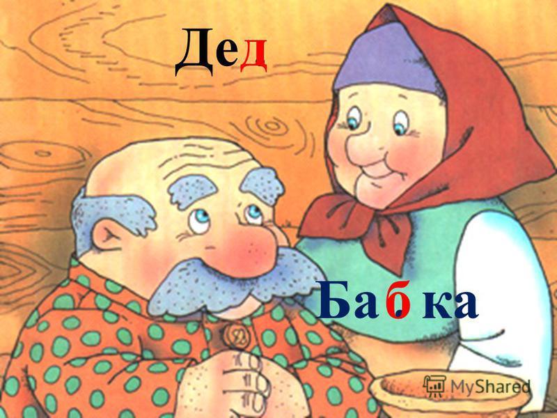 Де. Ба. ка д б