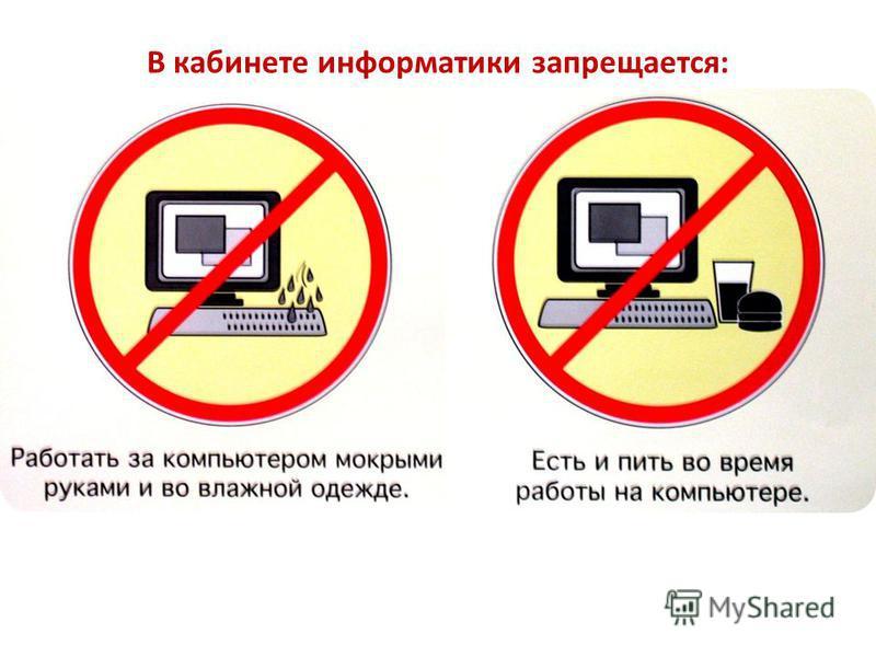В кабинете информатики запрещается:
