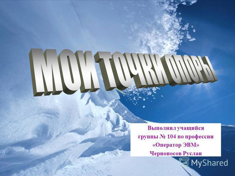 Выполнил учащийся группы 104 по профессии «Оператор ЭВМ» Черноносов Руслан