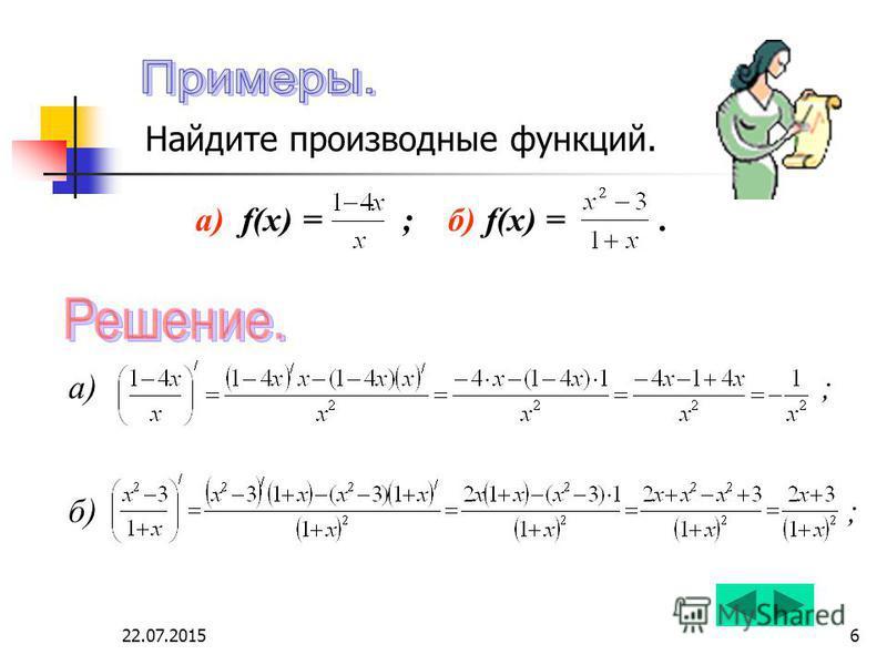 22.07.20156 а) f(x) = ; б) f(x) =. а) ; б) ; Найдите производные функций.