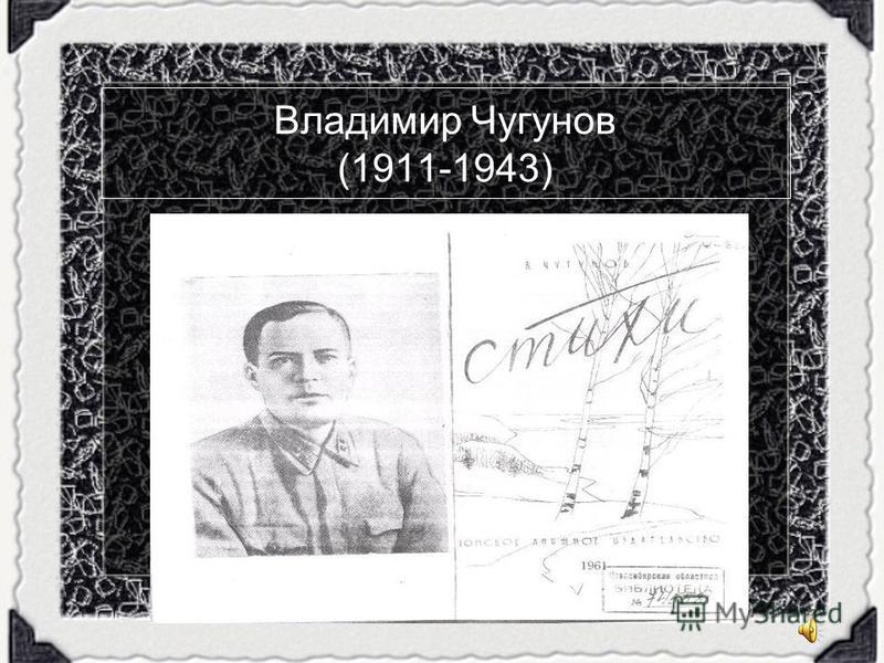 Владимир Чугунов (1911-1943)
