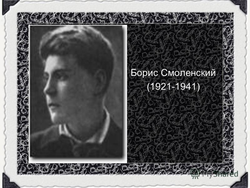 Борис Смоленский (1921-1941)
