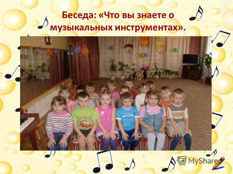 III этап Доминантное занятие с родителями «Детская симфония – «игрушки- погремушки»» Комплексное занятие: «Музыкаль- ные инструменты в рисунках» Интегриро- ванное занятие: «Вездесу- щий ритм» (речевое музицирование)