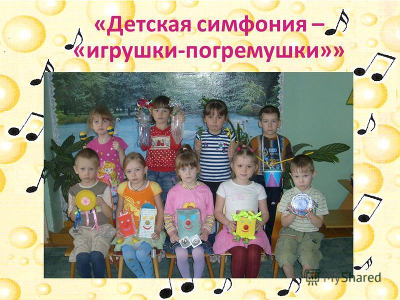 Музыкальное занятие «В сказочном лесу»