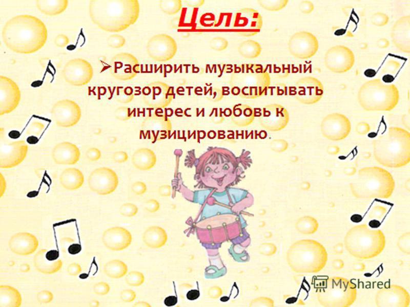 Недостаточное знание детей о разнообразии музыкальных инструментов, их внешнем виде, звучании, группах. Проблема: