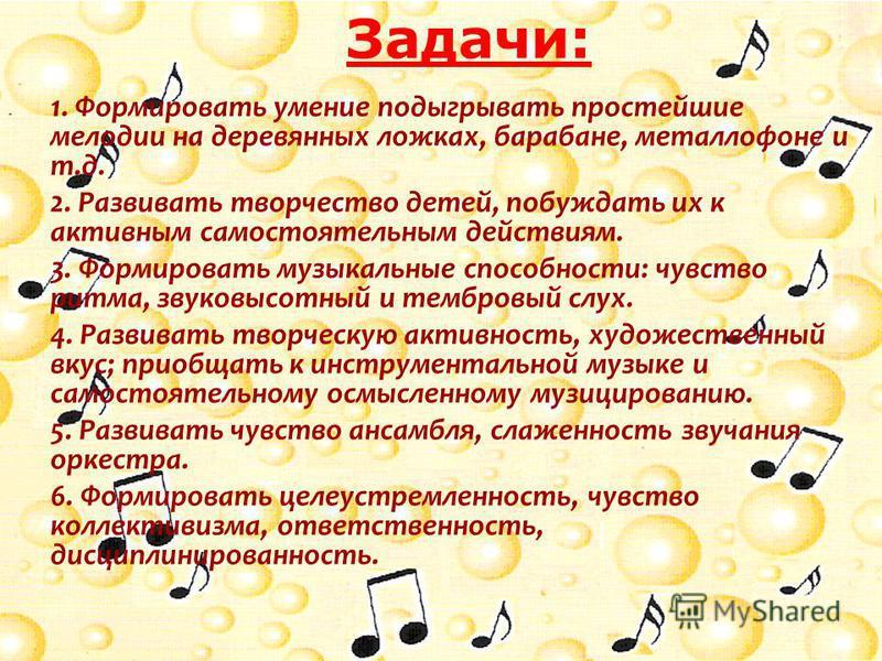Расширить музыкальный кругозор детей, воспитывать интерес и любовь к музицированию.