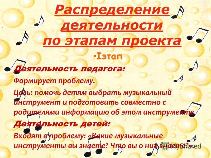 1. Формировать умение подыгрывать простейшие мелодии на деревянных ложках, барабане, металлофоне и т.д. 2. Развивать творчество детей, побуждать их к активным самостоятельным действиям. 3. Формировать музыкальные способности: чувство ритма, звуковысо