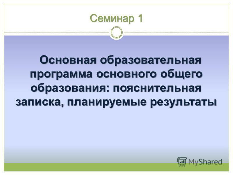 Семинар 1 Основная образовательная программа основного общего образования: пояснительная записка, планируемые результаты