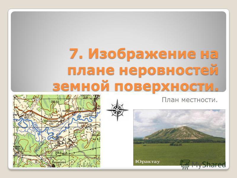 7. Изображение на плане неровностей земной поверхности. План местности.