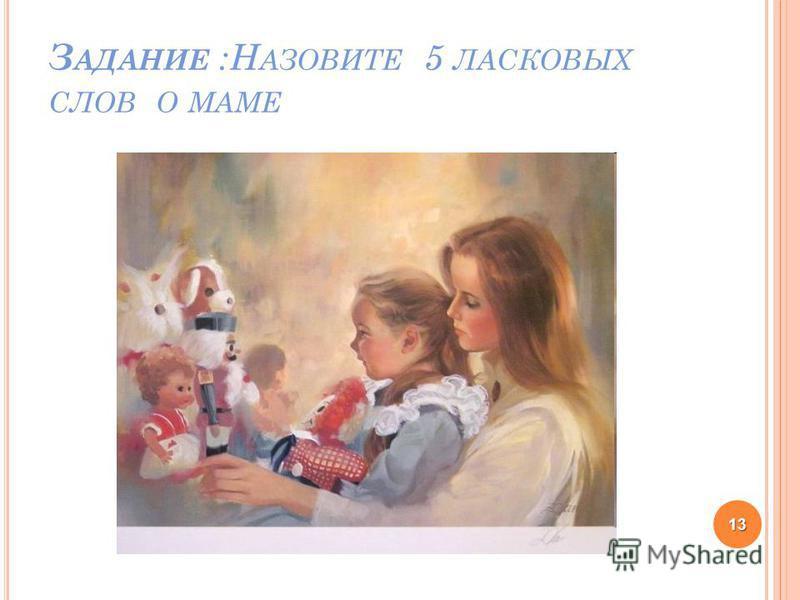 З АДАНИЕ :Н АЗОВИТЕ 5 ЛАСКОВЫХ СЛОВ О МАМЕ 13