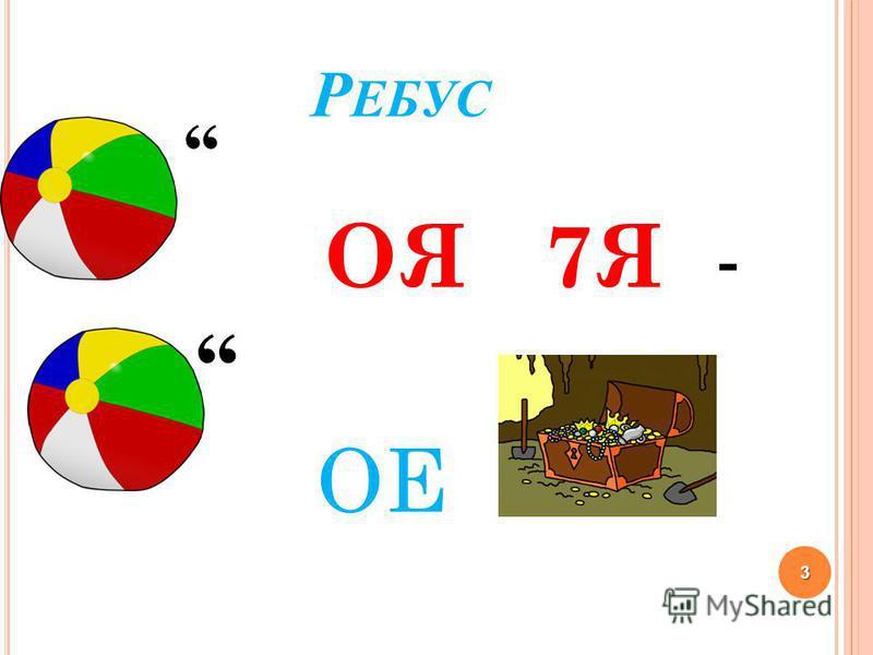 Р ЕБУС ОЯ 7Я - ОЕ 3