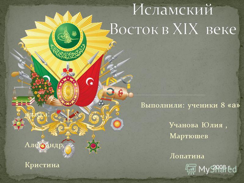 Выполнили: ученики 8 «а» класса : Учанова Юлия, Мартюшев Александр, Лопатина Кристина 2008 г.