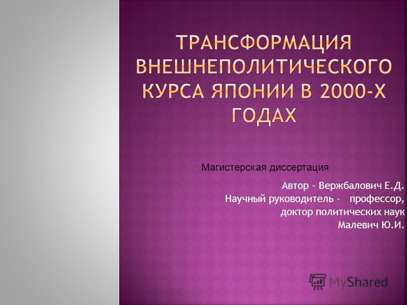 Автор – Вержбалович Е.Д. Научный руководитель - профессор, доктор политических наук Малевич Ю.И. Магистерская диссертация