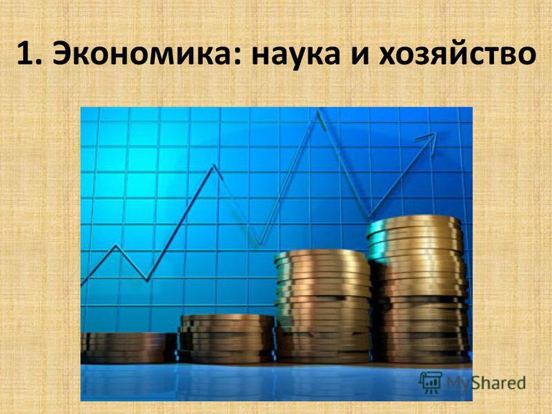 1. Экономика: наука и хозяйство