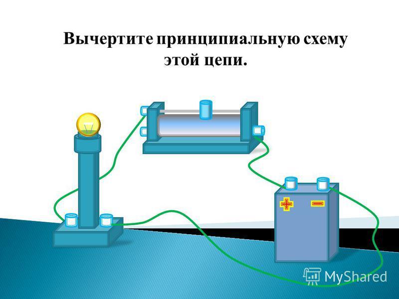 0 1 2 A A 0 5 10 V V 123 Вычертите принципиальную схему этой цепи.