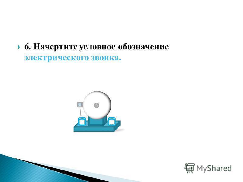 6. Начертите условное обозначение вольтметра. 0 1 2 V V
