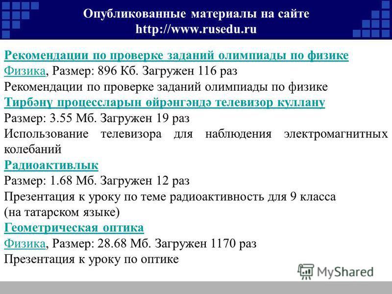 Опубликованные материалы на сайте http://www.rusedu.ru Рекомендации по проверке заданий олимпиады по физике Физика Физика, Размер: 896 Кб. Загружен 116 раз Рекомендации по проверке заданий олимпиады по физике Тирбәнү процессларын өйрәнгәндә телевизор