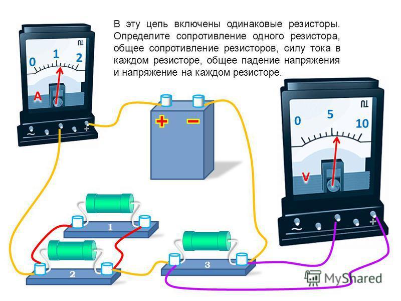 0 1 2 A A 0 5 10 V V В установке использованы две одинаковые лампы. Вычислите сопротивление каждой лампы и их общее сопротивление. Вычертите принципиальную схему этой цепи.