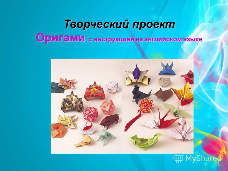 Творческий проект Оригами с инструкцией на английском языке