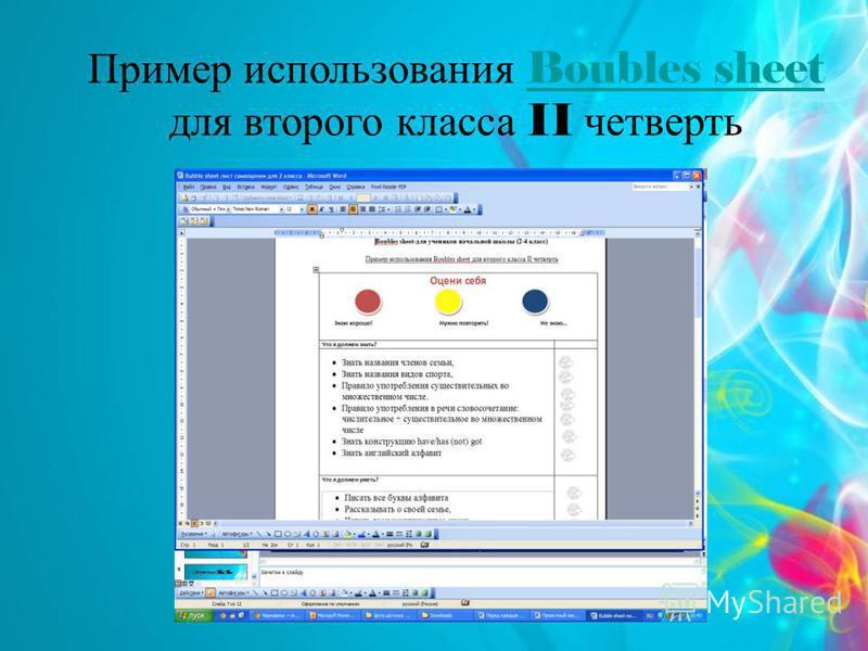 Пример использования Boubles sheet для второго класса II четвертьBoubles sheet