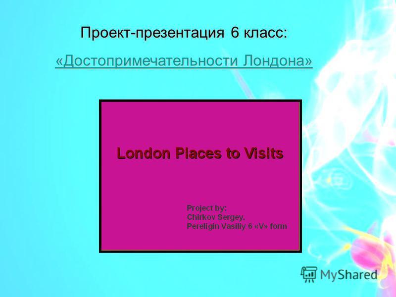 Проект-презентация 6 класс: «Достопримечательности Лондона» «Достопримечательности Лондона»