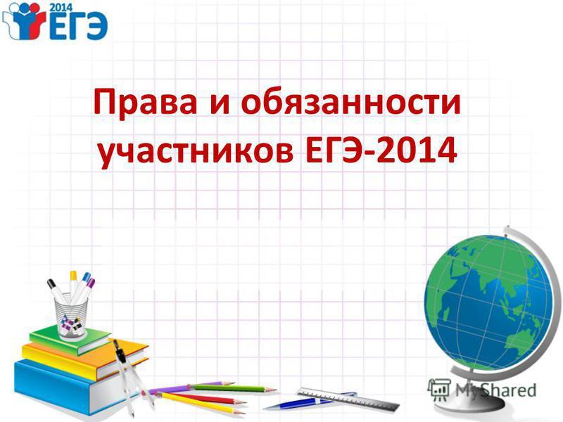 Права и обязанности участников ЕГЭ-2014