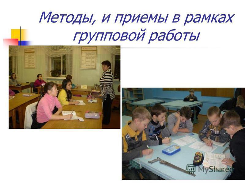 Методы, и приемы в рамках групповой работы