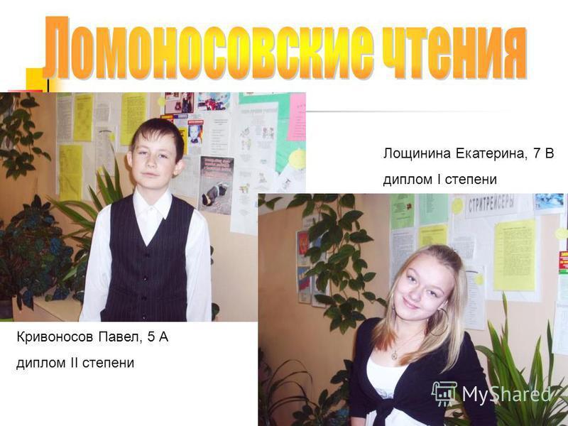 Кривоносов Павел, 5 А диплом II степени Лощинина Екатерина, 7 В диплом I степени