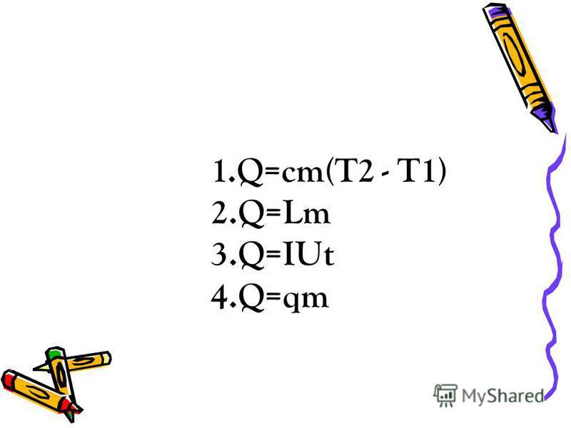 1.Q=cm(T2 - T1) 2.Q=Lm 3.Q=IUt 4.Q=qm